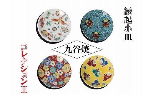 010096. 【かわいい九谷焼】縁起小皿コレクションⅡ