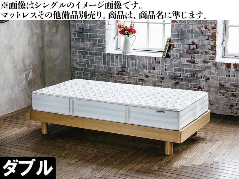 EO439_【開梱設置 完成品】ビスケ ダブル ベッド ヘッドレス すのこ ナチュラル ベッドフレーム シンプル モダン 家具