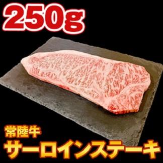 S150 【コロナ支援品】常陸牛 サーロインステーキ250g