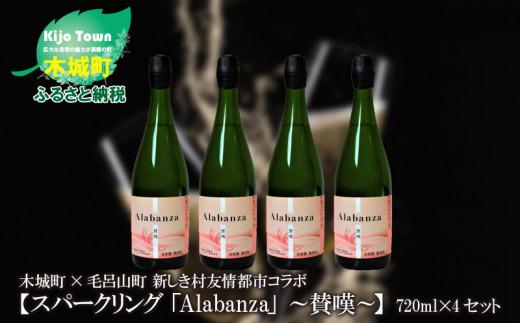 K21_0001 予約受付<木城町・毛呂山町 新しき村友情都市コラボ スパークリング日本酒 「Alabanza」~賛嘆~4本>
