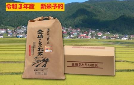 3-27 【令和3年産 新米予約】「金崎さんちのお米 玄米」30㎏