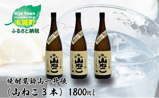 K08_0006 <焼酎尾鈴山一升瓶(山ねこ3本)>