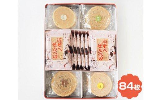 No.050 【84枚】いそべせんべい・チョコレートサンド詰合せB / お菓子 煎餅 名物 群馬県