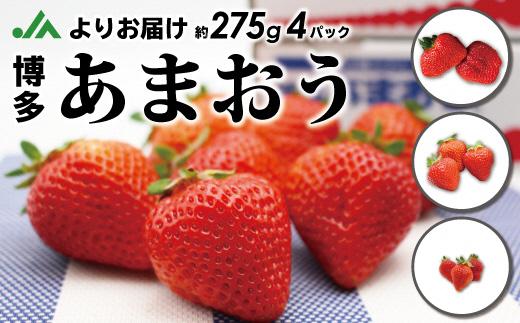 JAよりお届け!4月発送!「博多あまおう」約280g×4パック_PA0526