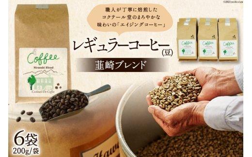 7-9a.レギュラーコーヒー韮崎ブレンド6袋セット(豆)