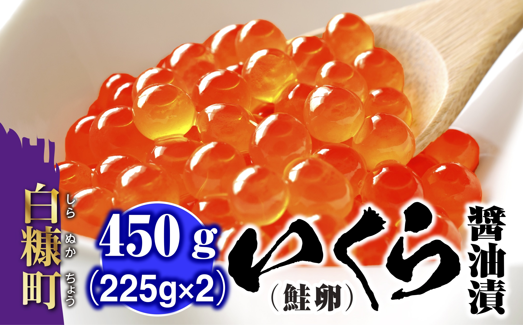 ※12月末までにお届け※いくら醤油漬(鮭卵)【450g(225g×2)】