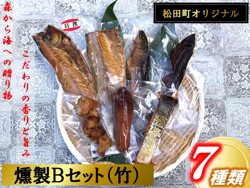 7種詰め合わせ!【2021年発送月指定可】燻製食べ比べBセット(竹)