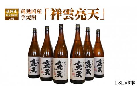 D019 延岡市限定販売 純延岡産芋焼酎「祥雲亮天」(25度)1.8L×6本