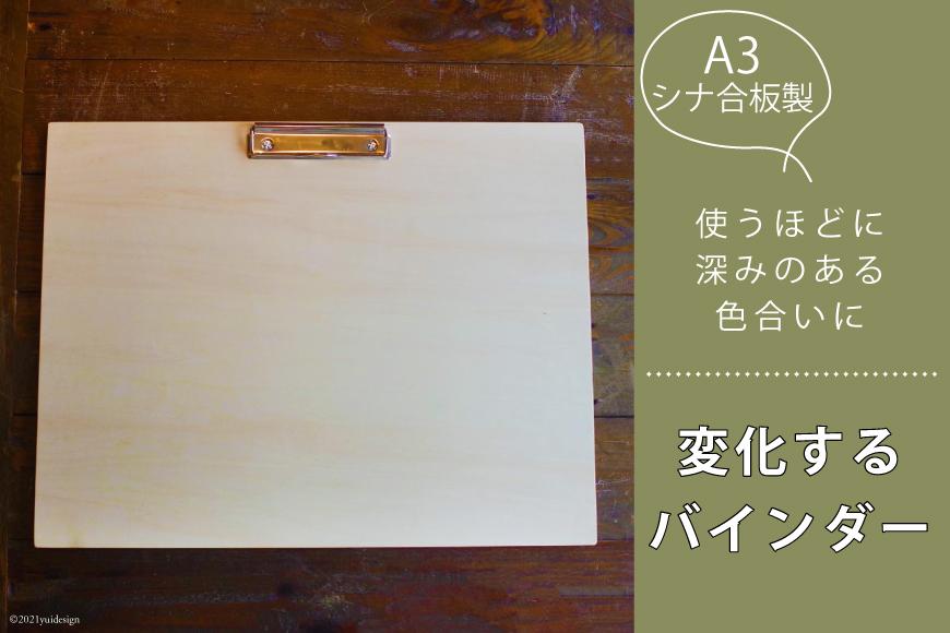 【一生使いたい!】変化するバインダー(シナ合板製A3)<ハママツ>【長崎県南島原市】