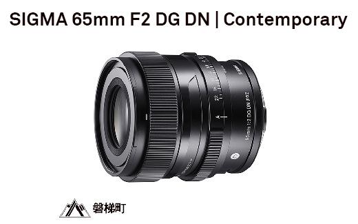 SIGMA 65mm F2 DG DN | Contemporary【ソニーEマウント用】