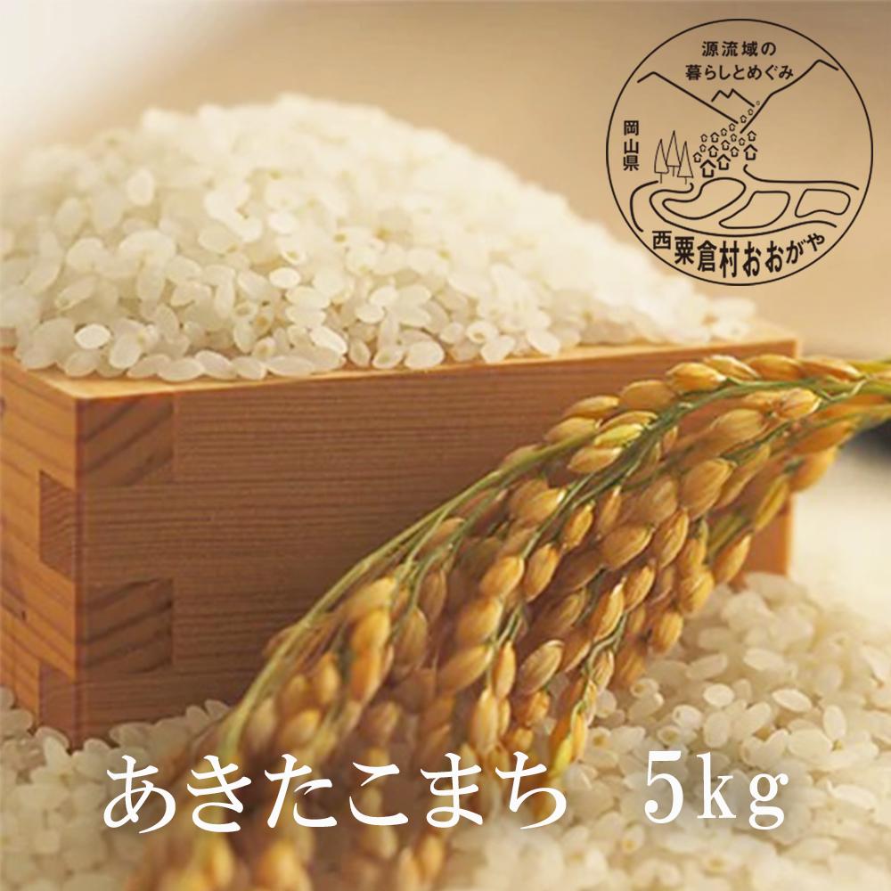 <G13おおがや米 あきたこまち 白米5kg>