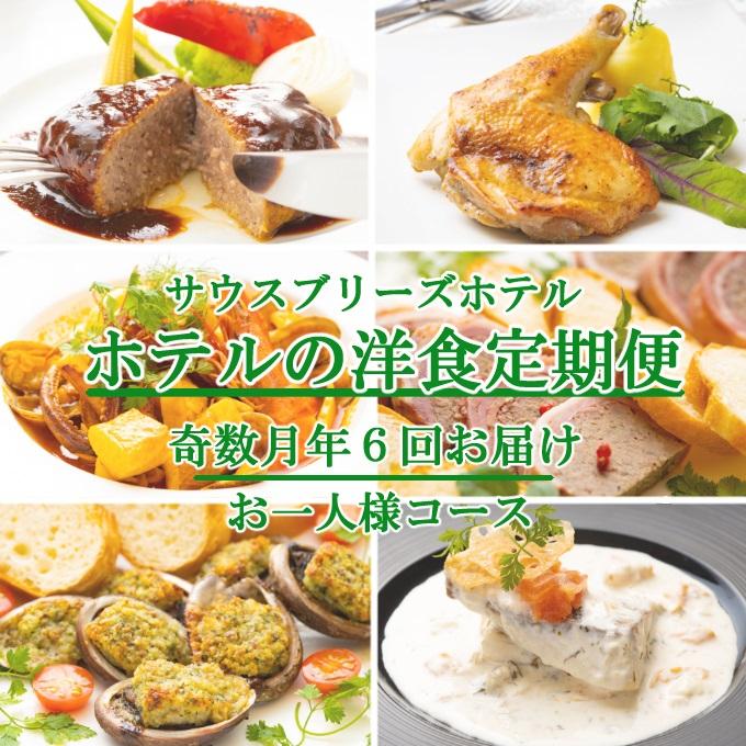 SB013【ホテルの洋食惣菜】定期便!!奇数月年6回お届け【お一人様向け】