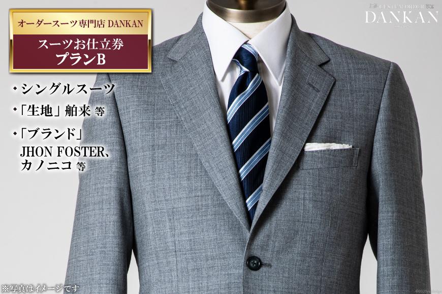 AE224オーダースーツ専門店「DANKAN(ダンカン)」 スーツお仕立券<プランB>