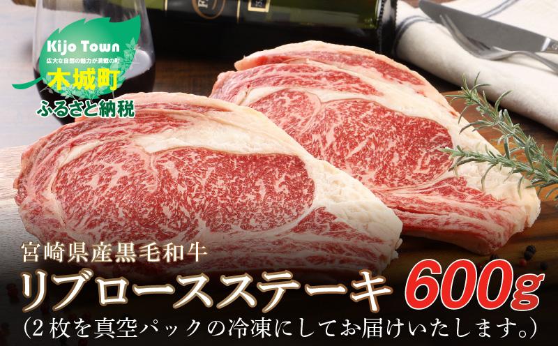 K03_0019<宮崎県産黒毛和牛リブロースステーキ 600g>