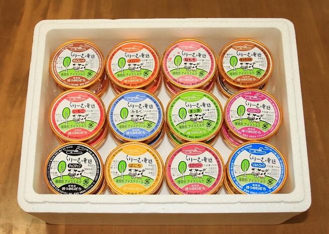 1003.くりーむ童話30周年限定セット  アイスクリームF厳選24B