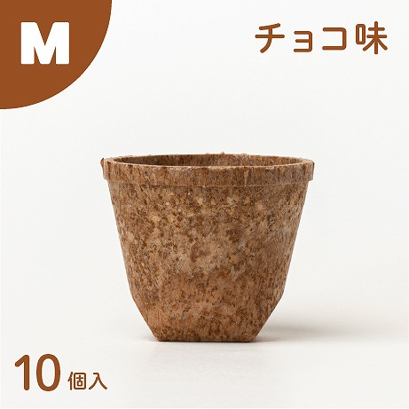 食べられるコップ「もぐカップ」チョコ味 Mサイズ 10個入り H068-007