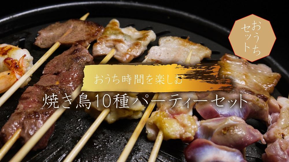 DI020_【50本!】焼き鳥10種ご家庭パーティーセット
