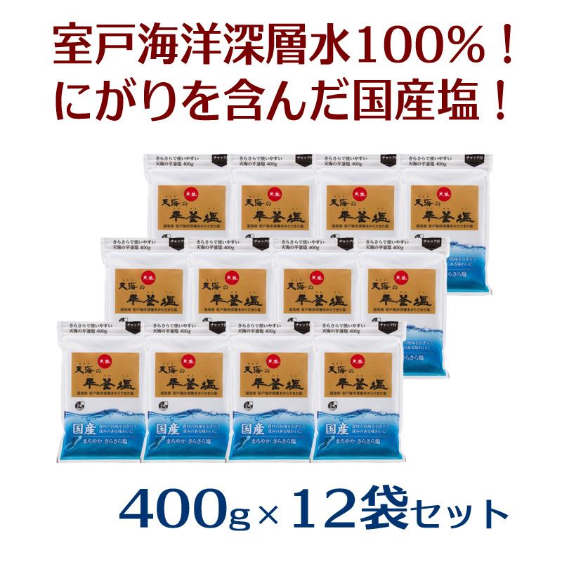 AK009室戸海洋深層水100%の国産塩!「天海(あまみ)の平釜塩」400g×12袋セット
