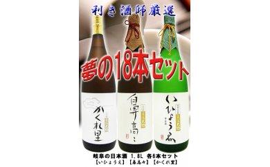 可児市の美味しい地酒Eセット 美濃天狗大吟醸 夢の18本セット