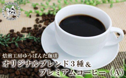 【焙煎工房ゆうばんた珈琲】オリジナルブレンド3種&プレミアムコーヒー(A)