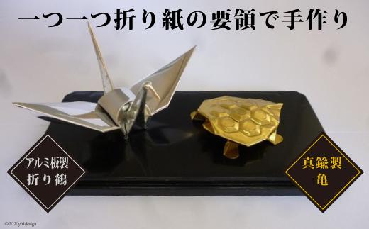 No.066 アルミ板製折り鶴・真鍮製亀 / オブジェ 置物 飾り 工芸品 埼玉県