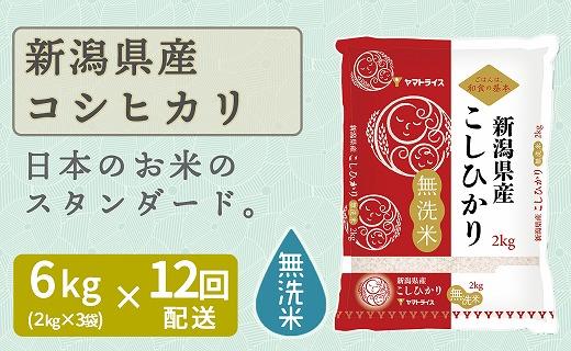新潟県産コシヒカリ 無洗米 6kg(2kg×3袋) ※12回定期便 安心安全なヤマトライス H074-226