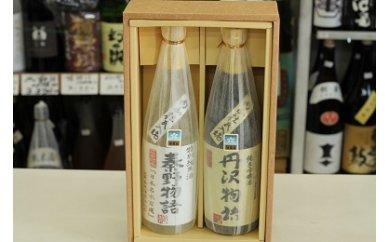 013-07丹沢物語純米吟醸酒・秦野物語特別純米酒(各720ml)
