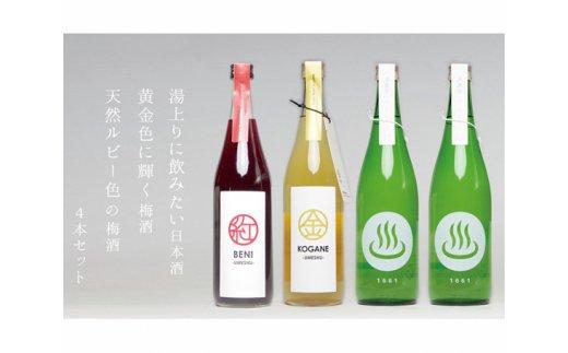 No.235 梅酒「KOGANE/BENI」日本酒「温泉マーク1661」720ml 4本セット / お酒 うめ酒 芳醇 磯部温泉 群馬県