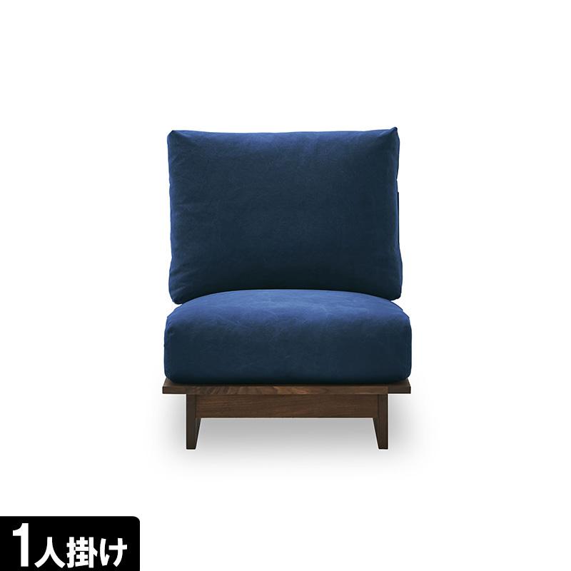 EO532_【開梱設置 完成品】 ソファー アルジ ソファ 一人掛け 1P ウォールナット 紺青色 ネイビー