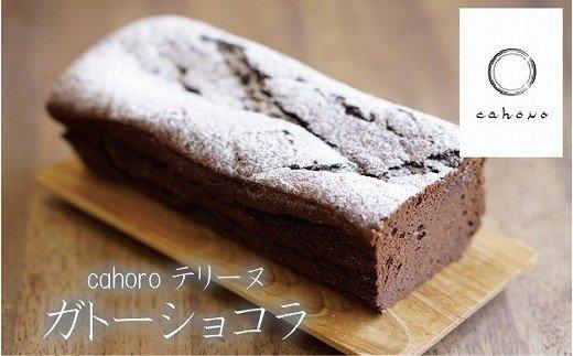 009016. 【濃厚、くちどけなめらか】cahoro-カホロ- ガトーショコラ
