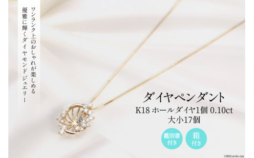 62-17.K18ピンクの0.10ct ホールダイヤとまわりに0.31ct 17個の小さなダイヤ付きのペンダント