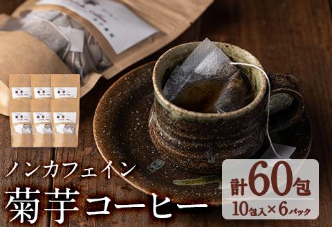 【22726】ノンカフェイン菊芋コーヒー(10包入×6パック)【へつか屋しまこ農園】