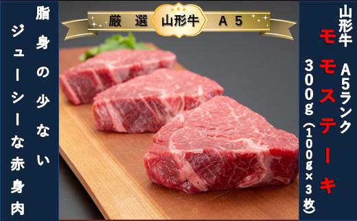 【厳選!山形牛A5ランク】モモステーキ300g(100g×3枚)