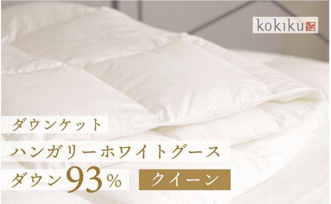 クイーン【ダウンケット】ハンガリーホワイトグース ダウン93% 羽毛肌掛けふとん【kokiku】
