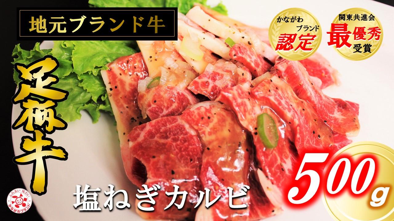 かながわブランド【足柄牛】塩ねぎカルビ焼肉用500g