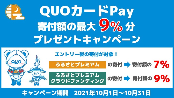 QUOカードPay プレゼントキャンペーン【2021年10月】