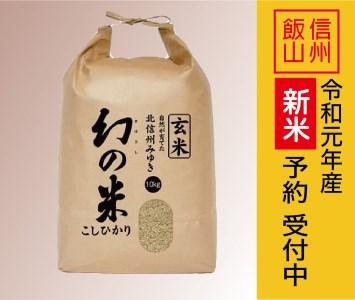 【令和元年産 新米予約】 コシヒカリ最上級米「幻の米(玄米) 10kg」
