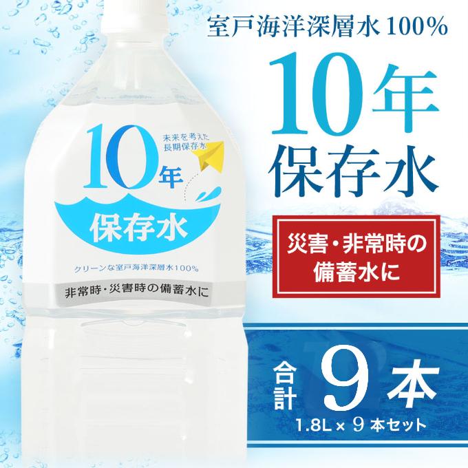 AK018災害・非常時保存用「10年保存水」(10年保存可能)1.8リットル×9本セット
