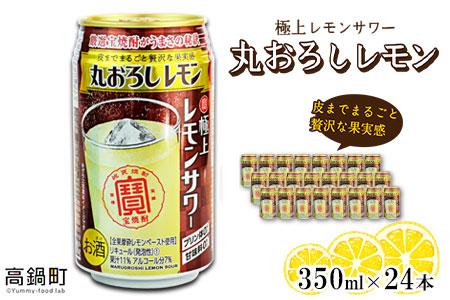 <極上レモンサワー 丸おろしレモン 350ml×24本セット>翌月末迄に順次出荷【c346_mm】