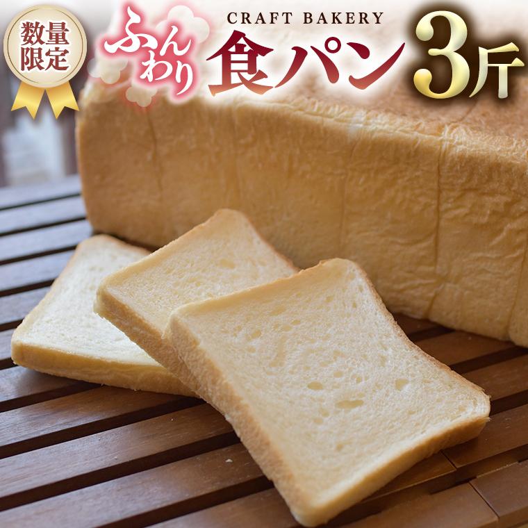 【数量限定】食パン1本(3斤分)