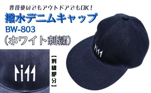 21-015-009.撥水デニムキャップ BW-803(ホワイト刺繍)