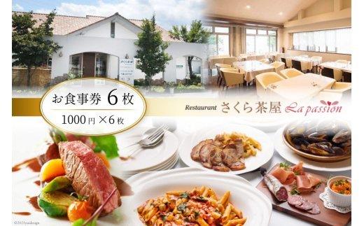 44-1.「さくら茶屋」お食事券6枚(1000円×6枚)