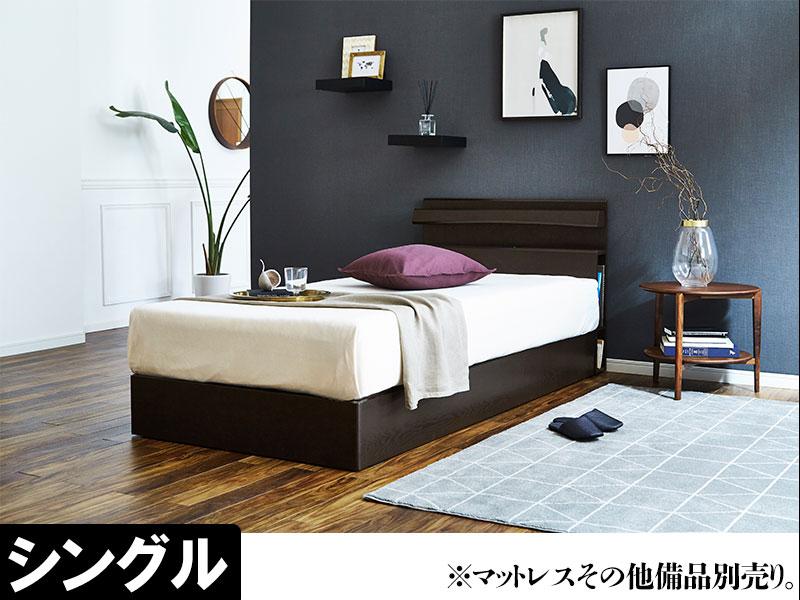 EO292_【開梱設置 完成品】ブール3 シングル ベッド ベーシックタイプ ダークブラウン コンセント付き 棚付き モダン 家具