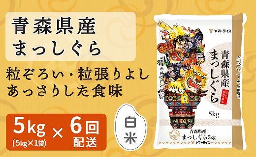青森県産まっしぐら 5kg ※6回定期便 安心安全なヤマトライス H074-210