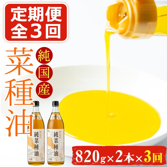 【36864】<定期便・全3回(2ヶ月毎)>村山の純国産菜種油(820g×2本×3回)【村山製油】