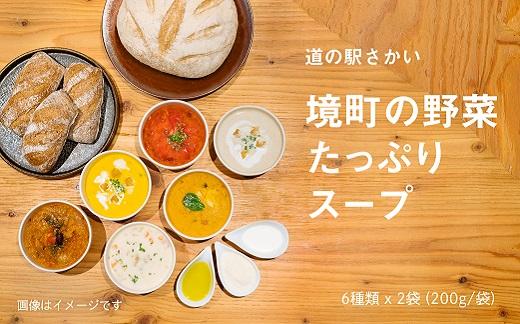 K1751 さかい河岸レストラン茶蔵オリジナル冷凍スープ12袋セット(6種類×2袋)