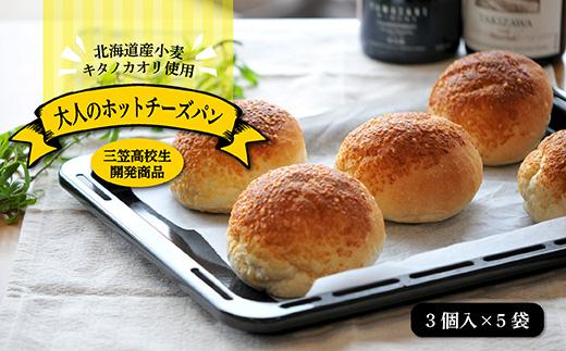 北海道産小麦使用/大人のホットチーズパン(冷凍)/3個×5袋【13002】