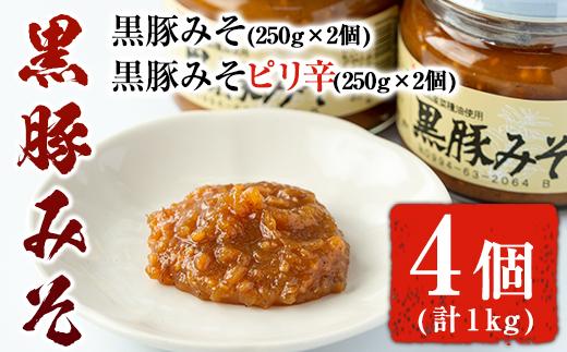 【14700】鹿児島特産!黒豚みそ(250g×4個)【村山製油】