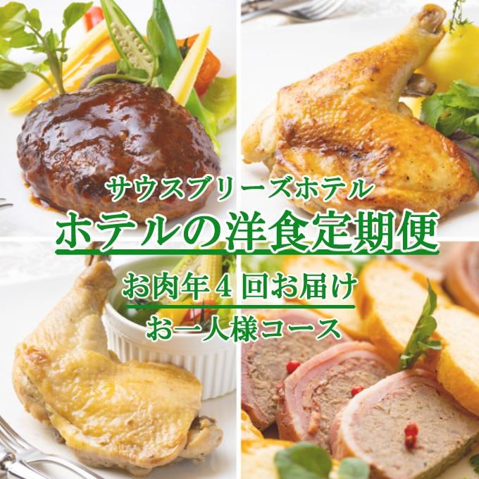 SB019【ホテルの洋食惣菜】お肉コース定期便!!年4回お届け【お一人様向け】