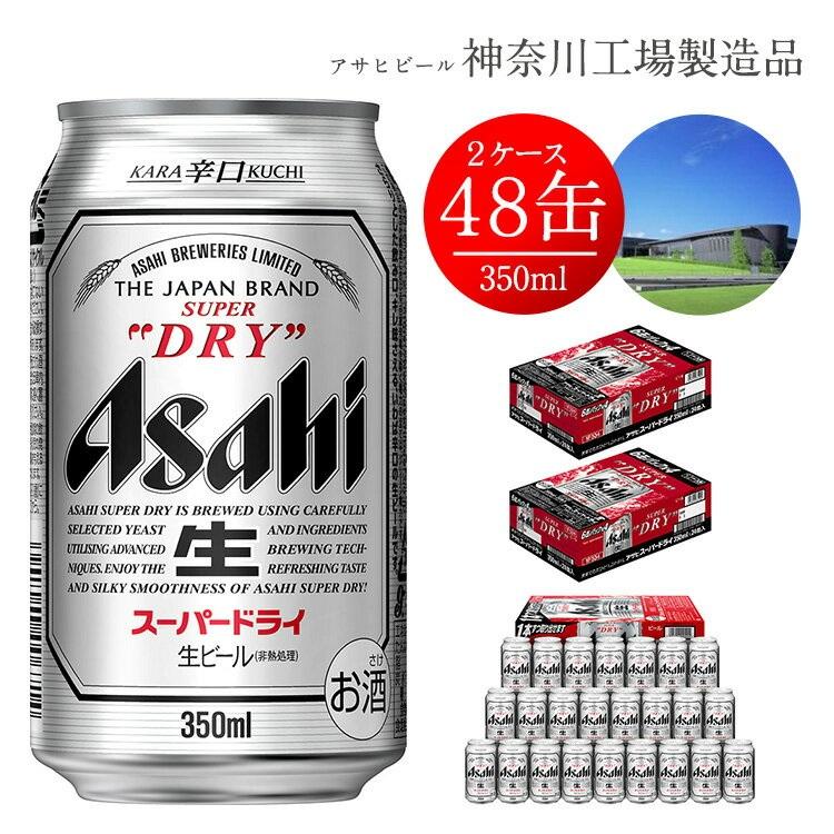 3-0028アサヒビール スーパードライ 350ml×24缶 2ケース